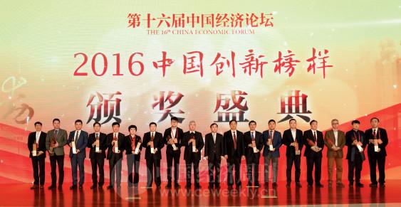 中国创新好榜样颁奖照片